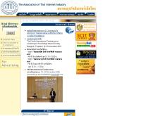 สมาคมธุรกิจอินเทอร์เน็ตไทย - atii.th.org