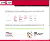 นิวบุ้นกวงการพิมพ์ - printbk.com