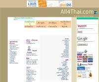 ออลโฟร์ไทยดอทคอม - all4thai.com