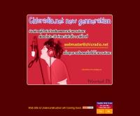 ชิคเรดิโอ - chicradio.net