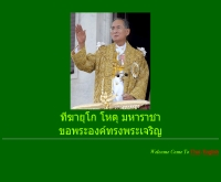 บริษัท ไพรมัส จำกัด - primusthai.com