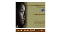 มูลนิธิส่งเสริมสันติวิถี (เบอร์ม่า อิชชู่)  - burmaissues.org