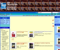 บริษัท สำนักพิมพ์ท้อป จำกัด - toptextbook.com