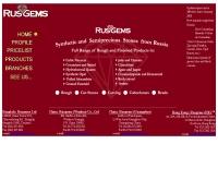 รัสเจมส์ จำกัด  - rusgems.com
