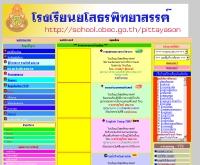 โรงเรียนยโสธรพิทยาสรรค์  - school.obec.go.th/pittayason