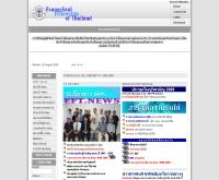 สหกิจคริสเตียน แห่งประเทศไทย - eft.or.th