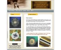 บริษัท แอดวานซ์ไมโครเทคโนโลยี จำกัด - thaiprobecard.com
