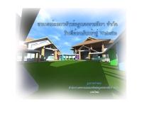 สหกรณ์ออมทรัพย์ครูนครราชสีมา - korattsc.com