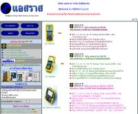 บริษัท แอสราส จำกัด - asras.com
