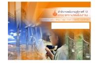 สำนักงานพลังงานภูมิภาคที่ 12 (สงขลา) - region12.m-energy.go.th