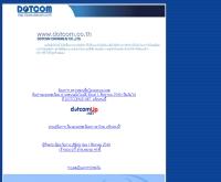 บริษัท ดอทคอม ชลวิลัย จำกัด - dotcom.co.th