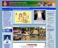 โรงเรียนบ้านปากปวน - school.obec.go.th/pakpuan