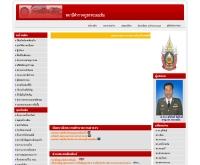 สถานีตำรวจภูธรตำบลทะเมนชัย - buriram.police.go.th/thamenchai