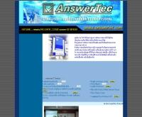 อานเซอร์เทค - answertec.com