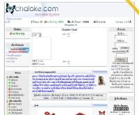 โฉลกดอทคอม - chaloke.com