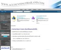 สำนักงาน นนทบุรีการบัญชี - accountingthailand.com