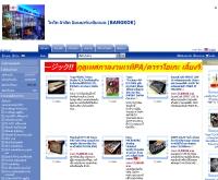 โทไค มิวสิค อินเตอร์เนชันแนล  - tokaimusic.com