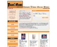 ตูนทูโฮม ดอทคอม - toon2home.com