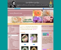ฟาวเวอร์สามดอทคอม - flowers3.com