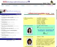 ชมรมนักศึกษาหลักสูตรการปฎิบัติการจิตวิทยาฝ่ายอำนวยการรุ่นที่ 94 - api94.com