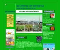บ้านไร่ปวริศ - paovaris.com