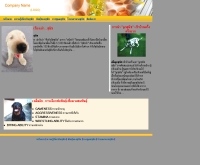 เลิฟด็อก  - lovedog.gointer.com