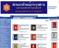ชมรมเอกลักษณ์แห่งกรุงสยาม - akekaluksiam.com