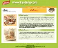 ข้าวตังดอทคอม - kaotang.com