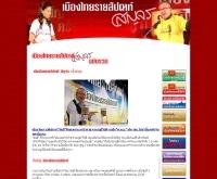 เมืองไทยรายสัปดาห์  - manager.co.th/thailandweekly/