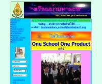 โรงเรียนบ้านท่ามะขาม - school.obec.go.th/banthamakam