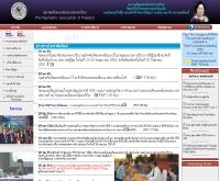 สมาคมจิตแพทย์แห่งประเทศไทย - psychiatry.or.th