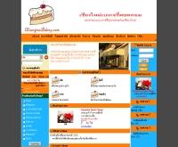 เชียงใหม่เบเกอรี่ - chiangmaibakery.com