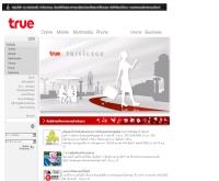 ทรูพริวิเลจดอทคอม - trueprivilege.com