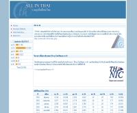 ศูนย์สารสนเทศเครือข่ายแห่งประเทศไทย - all.in.th