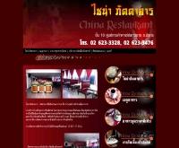 ไชน่าภัตตาคาร - chinarestaurant-th.com