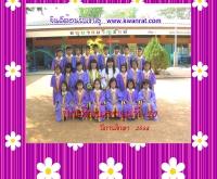 โรงเรียนอนุบาลขวัญรัตน์ - school.obec.go.th/kkwanrat