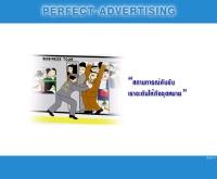 เพอร์เฟค แอดเวอร์ไทซิ่ง - perfect-advertising.com