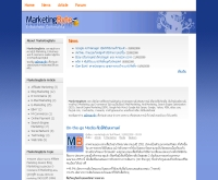 มาเก็ตติ้งไบท์ - marketingbyte.com