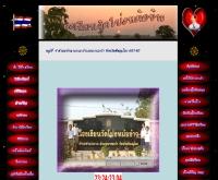 โรงเรียนวัดโป่งหม้อข้าว - pongmokhaow.com