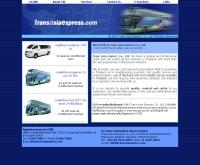 บริษัท ทราน เอเชีย เอ็กเพรส - transasiaexpress.com