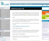 บริษัท บลูบอล จำกัด - blueball.co.th