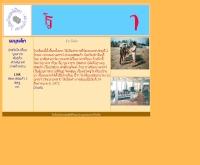 โรงรียนบ้านนา (สามัคคีวิทยา) - sk1.kbcomshop.com/sk136
