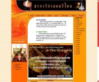 ชมรมดนตรีและนาฏศิลป์ไทย  มหาวิทยาลัยขอนแก่น - thaimusic.co.nr