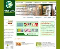 เฟิสท์ดรัก - firstdrug.net