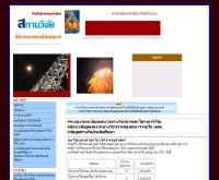 สถานวิจัย สำนักวิชาวิศวกรรมศาสตร์ มหาวิทยาลัยเทคโนโลยีสุรนารี - sut.ac.th/Engineering/Research