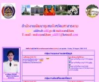 สำนักงานพัฒนาชุมชนจังหวัดมหาสารคาม - cddweb.cdd.go.th/mahasarakham