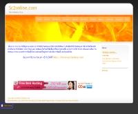 กลุ่มศิษย์เก่ามหาวิทยาลัยบูรพา วิทยาเขตสารสนเทศสระแก้วรุ่นปี  42  - sc2online.com