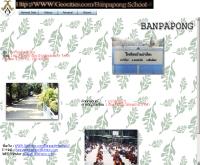 โรงเรียนบ้านป่าป้อง - geocities.com/banpapongschool