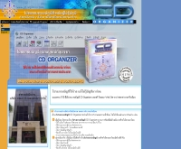 โปรแกรมบัญชี CD Organizer - cd-organizer.com/