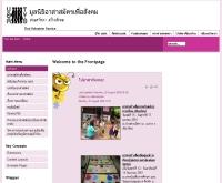 มูลนิธิอาสาสมัครเพื่อสังคม - thaivolunteer.org